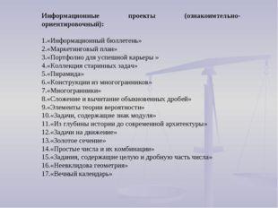 Информационные проекты (ознакоимтельно-ориентировочный): «Информационный бюлл