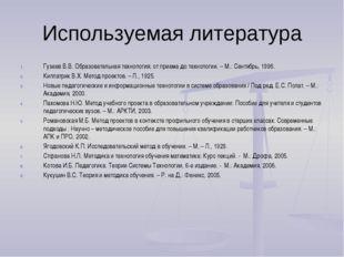 Используемая литература Гузеев В.В. Образовательная технология: от приема до