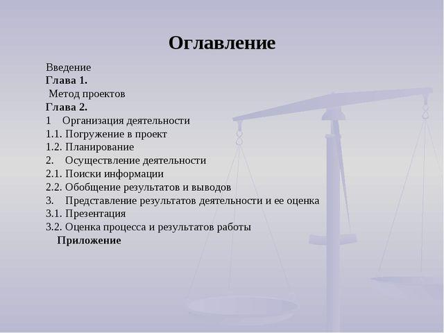Введение Глава 1. Метод проектов Глава 2. 1 Организация деятельности 1.1. Пог...