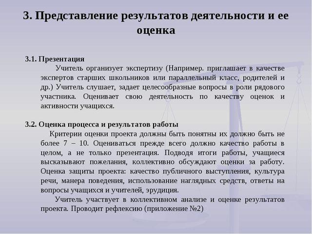 3.1. Презентация Учитель организует экспертизу (Например. приглашает в качест...