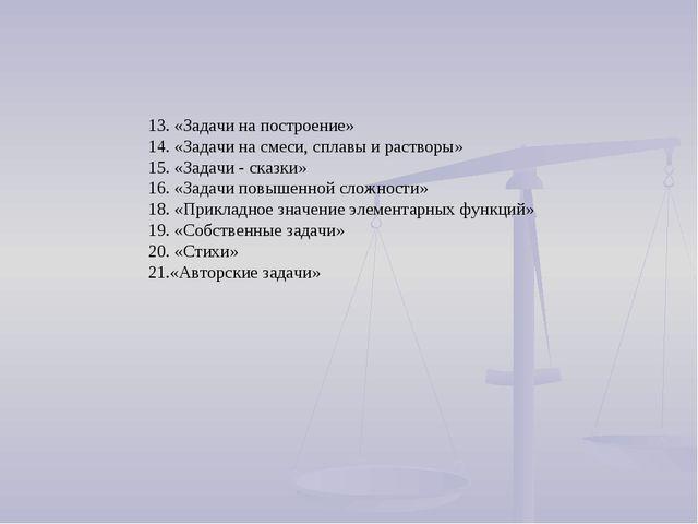 13. «Задачи на построение» 14. «Задачи на смеси, сплавы и растворы» 15. «Зада...