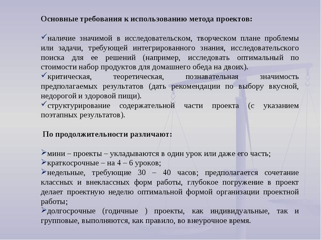 Основные требования к использованию метода проектов: наличие значимой в иссле...
