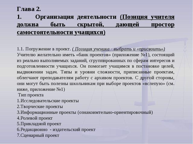 Глава 2. 1. Организация деятельности (Позиция учителя должна быть скрытой, да...