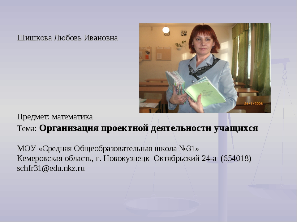 Шишкова Любовь Ивановна Предмет: математика Тема: Организация проектной деяте...
