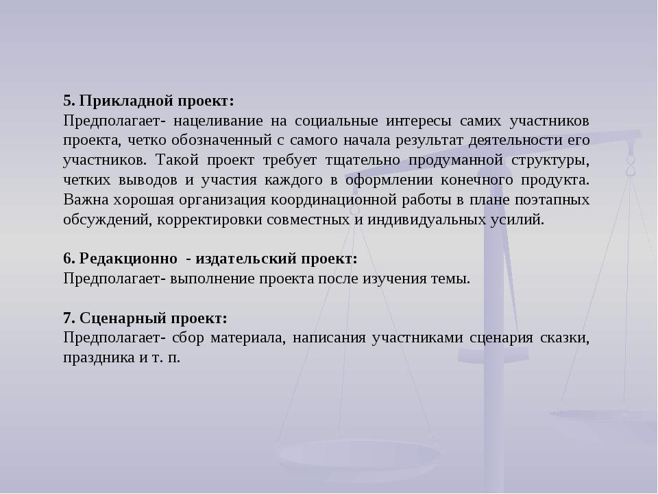 5. Прикладной проект: Предполагает- нацеливание на социальные интересы самих...