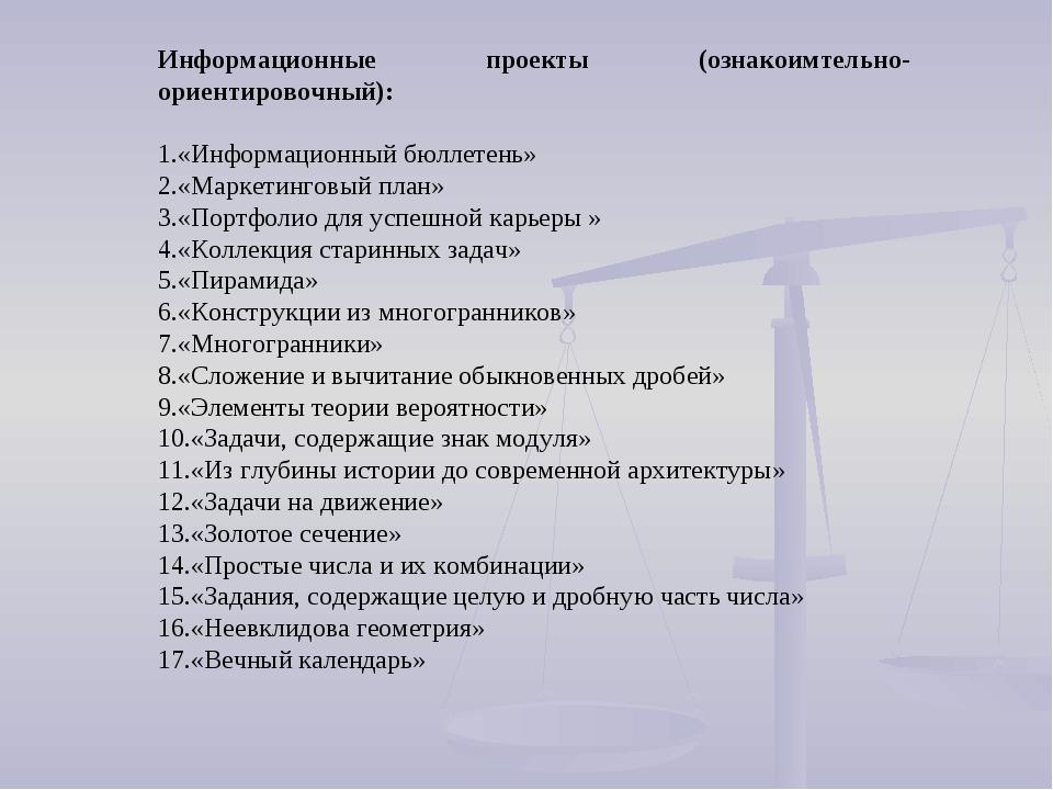 Информационные проекты (ознакоимтельно-ориентировочный): «Информационный бюлл...