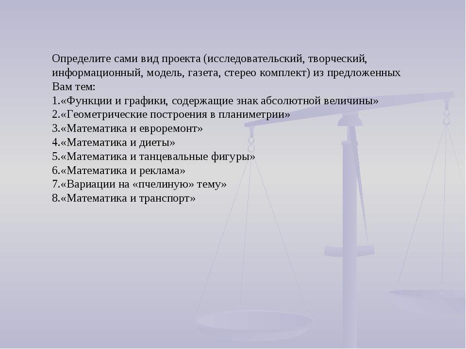 Определите сами вид проекта (исследовательский, творческий, информационный, м...