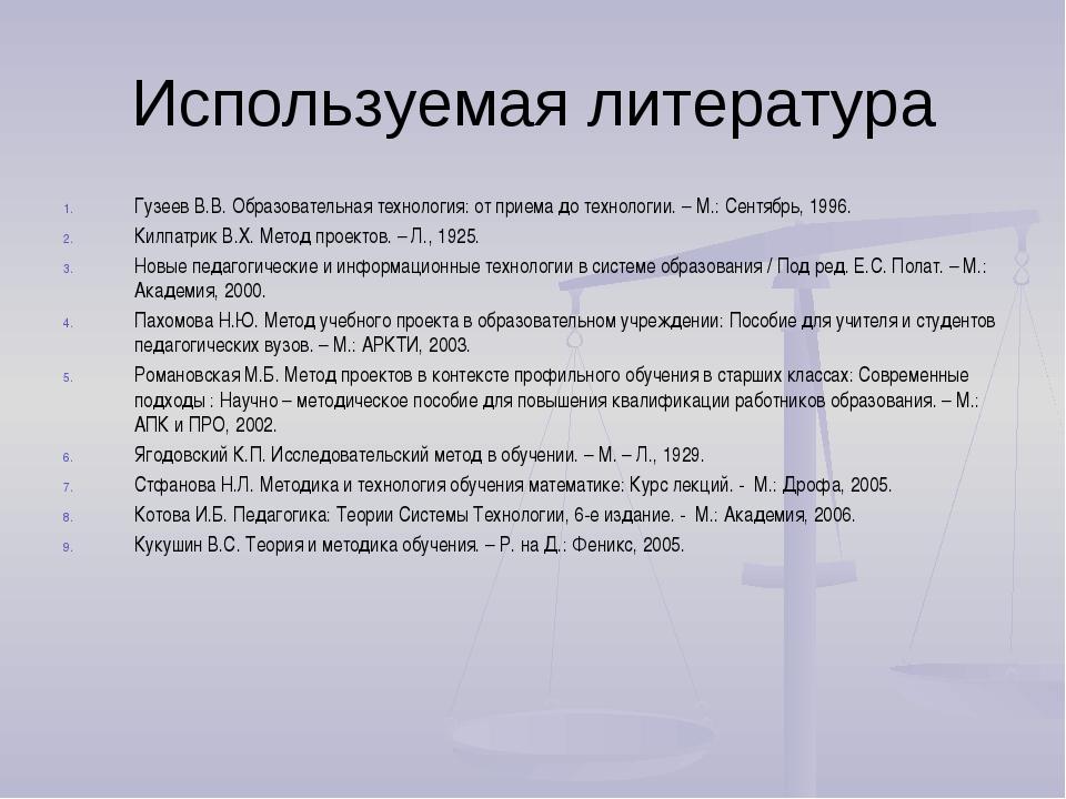 Используемая литература Гузеев В.В. Образовательная технология: от приема до...