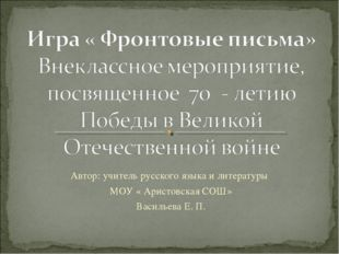 Автор: учитель русского языка и литературы МОУ « Аристовская СОШ» Васильева Е