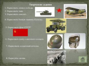 Творческие задания 1. Нарисовать символ победы 2. Нарисовать танк. 3. Нарисо