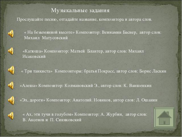 Музыкальные задания « Ах, эти тучи в голубом» Композитор: А. Журбин, автор сл...