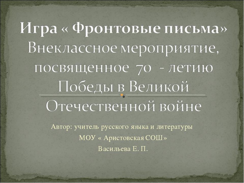 Автор: учитель русского языка и литературы МОУ « Аристовская СОШ» Васильева Е...