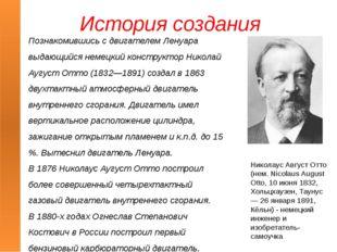 История создания Николаус Август Отто (нем. Nicolaus August Otto, 10 июня 183