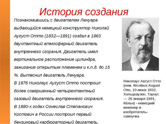 История создания Николаус Август Отто (нем. Nicolaus August Otto, 10 июня 183...