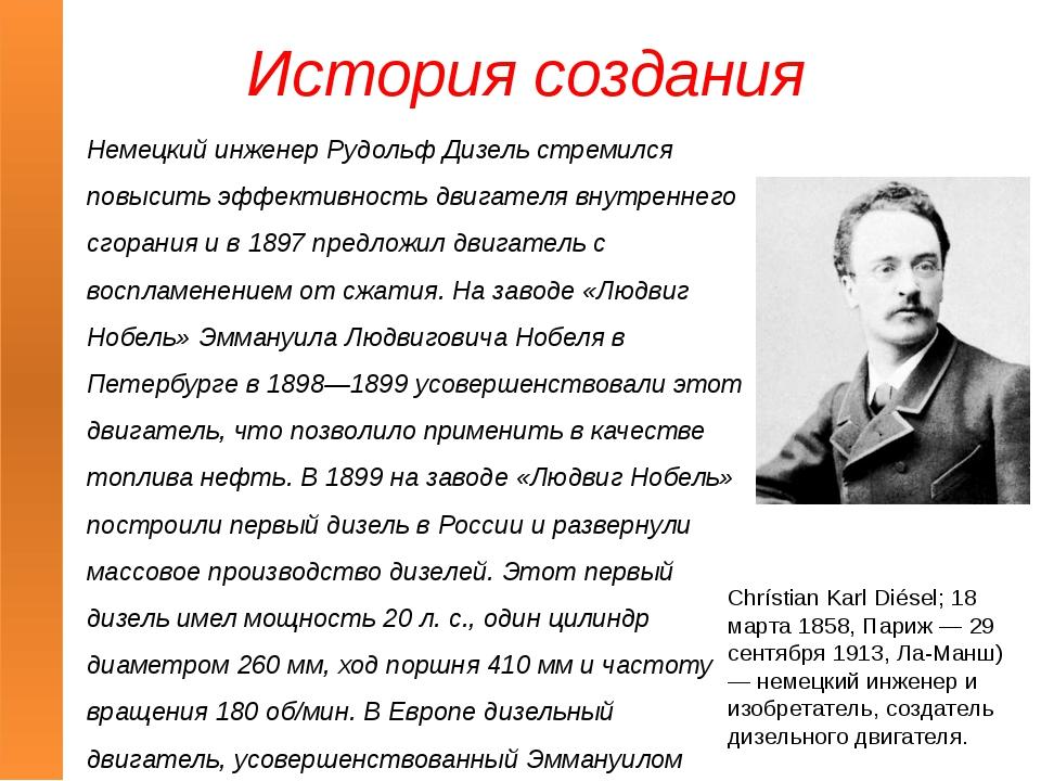 История создания Немецкий инженер Рудольф Дизель стремился повысить эффективн...