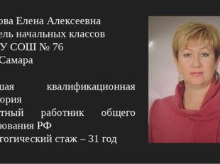 Угарова Елена Алексеевна учитель начальных классов МБОУ СОШ № 76 г. о. Самара