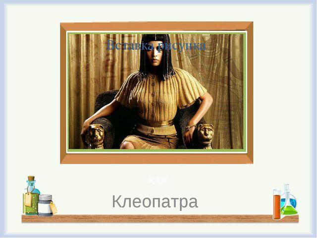 ККК Клеопатра