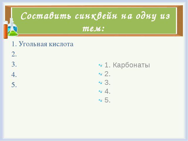 Домашнее задание: (на выбор) 1.Составить тест по теме «Угольная кислота и её...