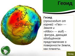 Где самый большой в мире глобус Земли? В 1998 году в США был сооружен самый б