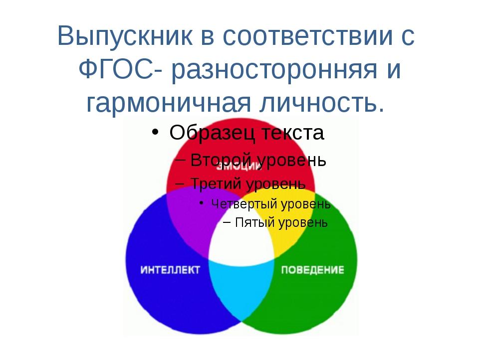 Выпускник в соответствии с ФГОС- разносторонняя и гармоничная личность.