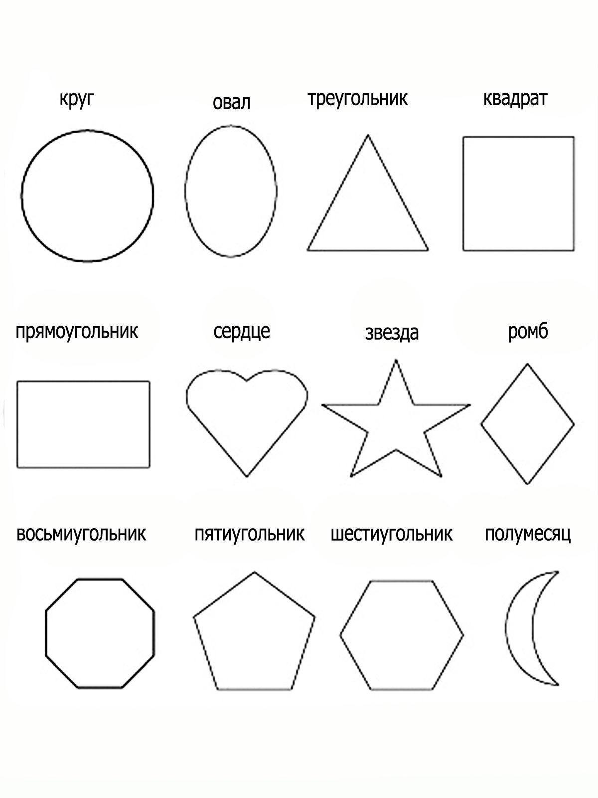 C:\Users\Администратор\Desktop\coloring-geometric-shapes6.jpg