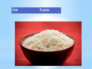 rice Күріш