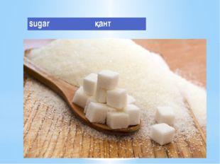 sugar қант