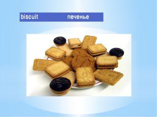 biscuit печенье