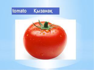 tomato Қызанақ