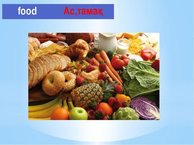 food Ас,тамақ