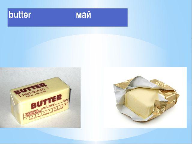 butter май
