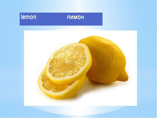 lemon лимон