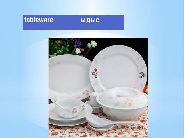 tableware ыдыс