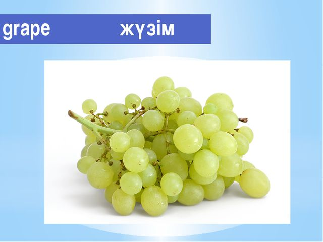 grape жүзім