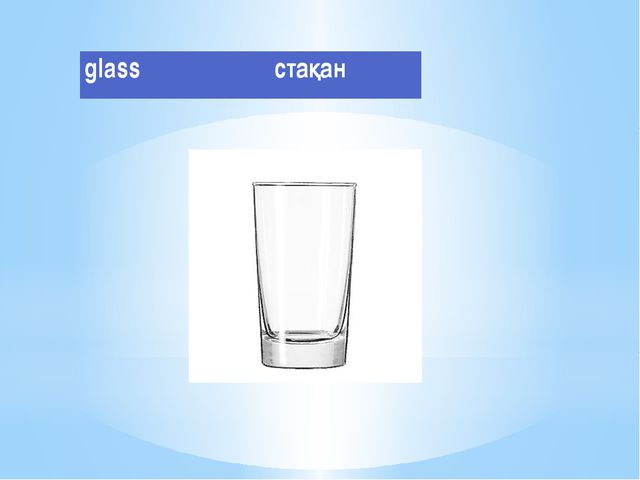 glass стақан