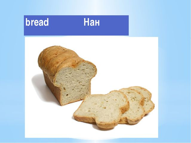 bread Нан