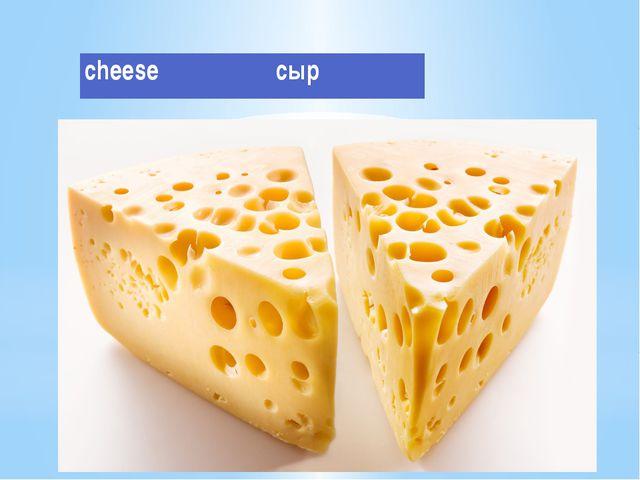 cheese сыр