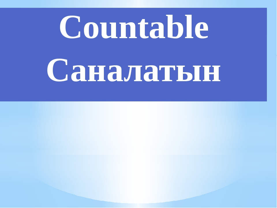 Countable Саналатын