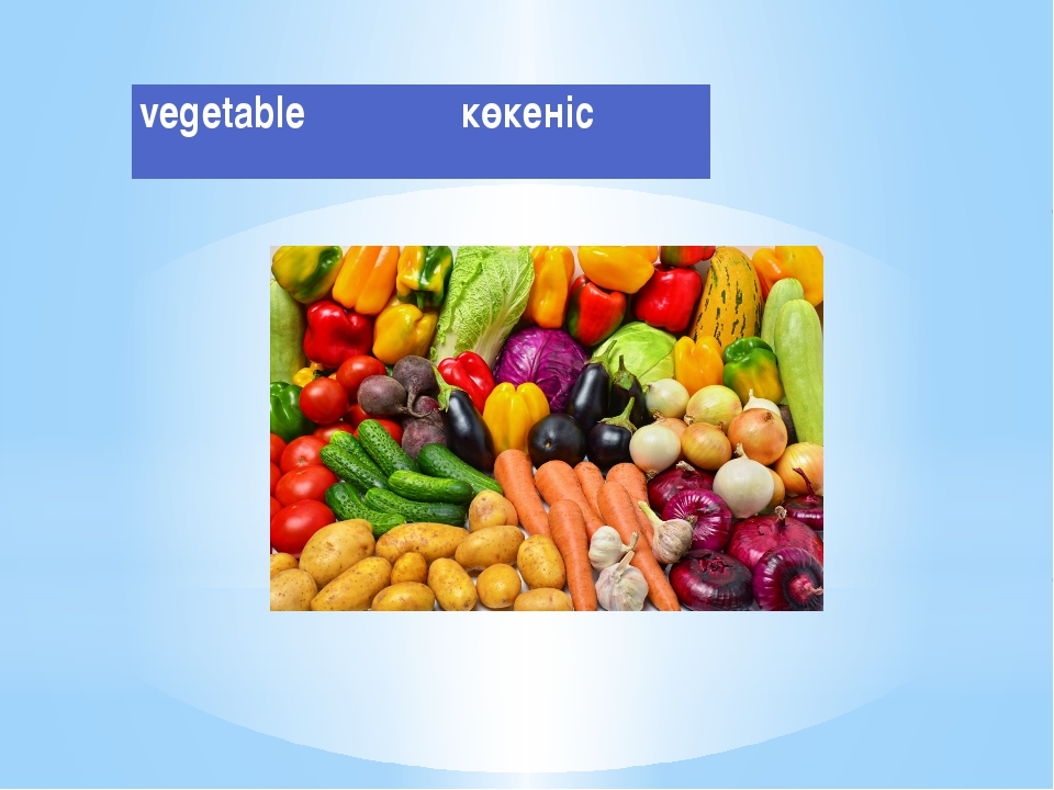 vegetable көкеніс