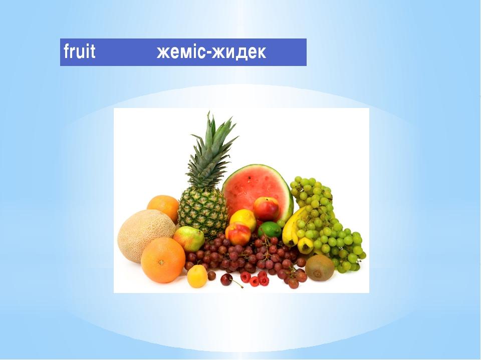 fruit жеміс-жидек