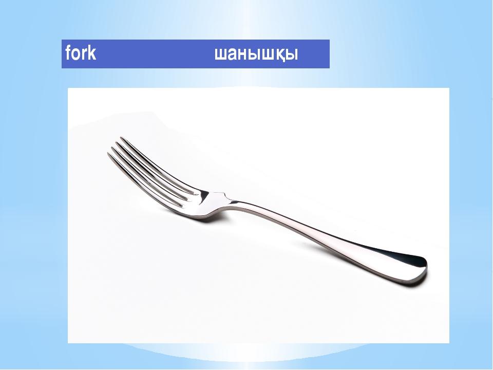 fork шанышқы