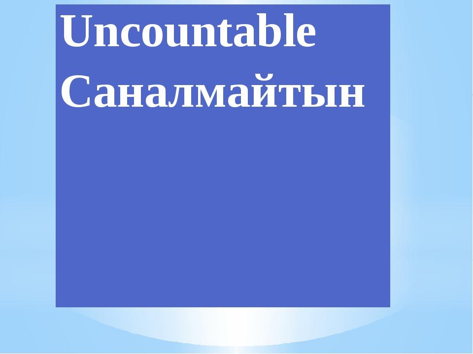 Uncountable Саналмайтын