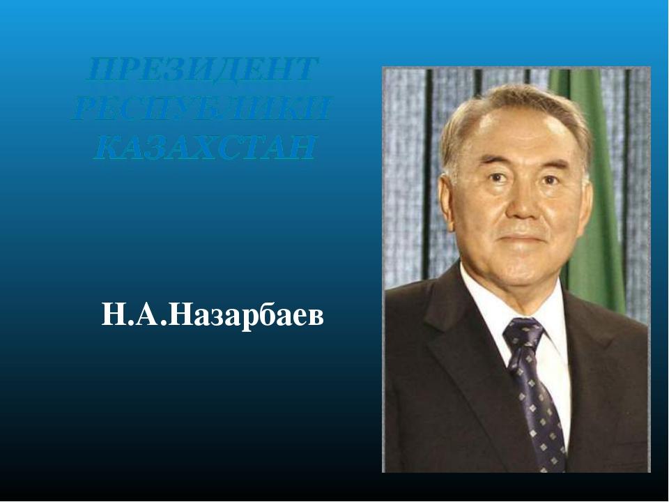 Н.А.Назарбаев