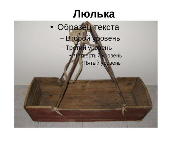 Люлька