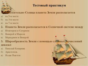 Глобус и карта § 5 Муллаянова О.Л.-учитель географии
