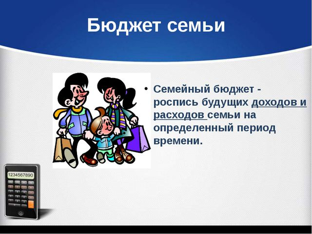 Бюджет семьи Семейный бюджет - роспись будущих доходов и расходов семьи на оп...