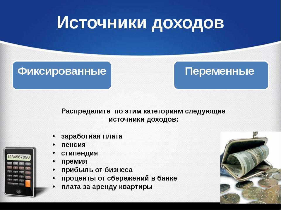 Фиксированные Переменные Распределите по этим категориям следующие источники...