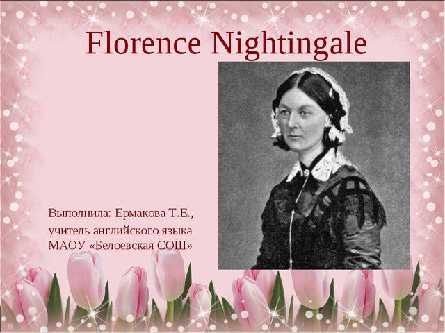 Florence Nightingale Выполнила: Ермакова Т.Е., учитель английского языка МАОУ...