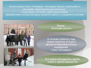 Многиемузеи Санкт-Петербурга обогащаютформы своейработы: расширяетобраз