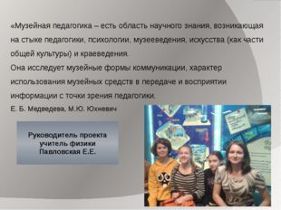 «Музейная педагогика – есть область научного знания, возникающая на стыке пед